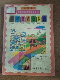 闵希豪森奇游记( 插图本 世界著名童话珍藏系列 ).
