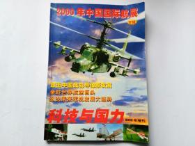 科技与国力2000年增刊:2000年中国国际航展专辑