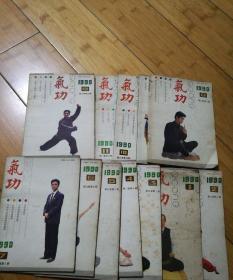 气功杂志1990年1-12期,12本