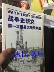 战争史研究第一次世界大战战列舰