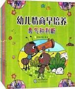 幼儿情商早培养系列:孩子的好品格、好性情养成绘本共6册幼儿启蒙益智读物彩色图画本   9787510653803