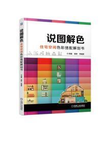 说图解色住宅空间色彩搭配解剖书