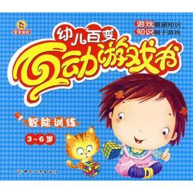 幼儿百变互动游戏书:趣味涂画