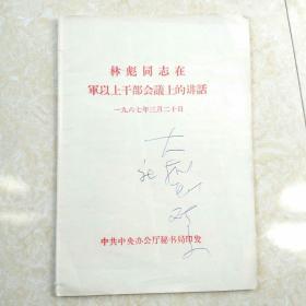 林彪同志在军以上干部会议上的讲话