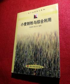 小麦制粉与综合利用