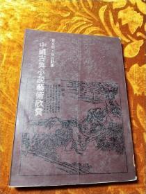 中国古典小说艺术欣赏
