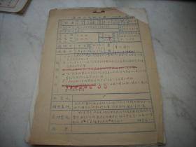 1950年【伪北平市警察局外四分局户籍员-中统特务杜岳审查结论,批示】5面。