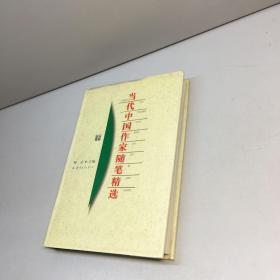 当代中国作家随笔精选  (下)