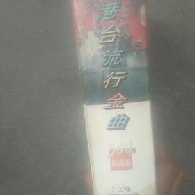 精装,港台流行金曲500苜(珍藏版,1300页)