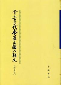 全上古三代秦汉三国六朝文 (附索引 16开精装 全四册)