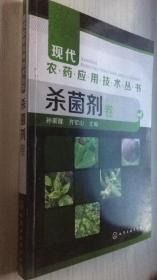 现代农药应用技术丛书:杀菌剂卷 孙家隆