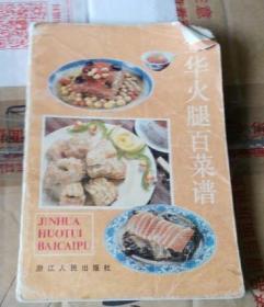 金华火腿百菜谱