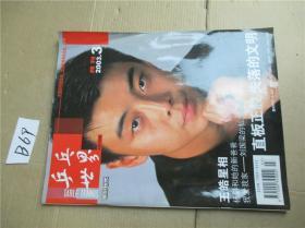 乒乓世界2003年第3期/ 王皓等封面
