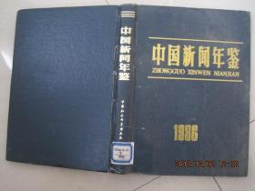 中国新闻年鉴---1986.