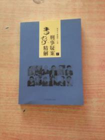 刑事疑案专家精解(1)
