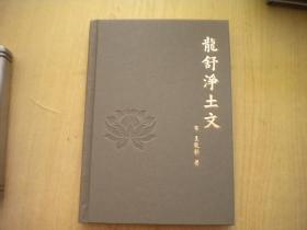 《龙舒净土文》,32开精装,庐山2015出版,6499号,图书