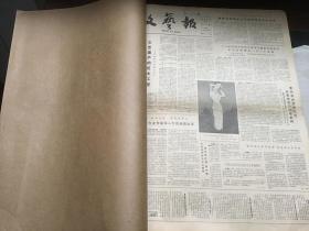 文艺报  1986  6-12    原报合订本