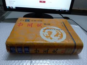 文白对照全译二十五史纲鉴(下册)