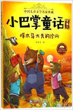小巴掌童话·全集3:啄木鸟大夫的诊所(美绘注音版)/中国儿童文学名家典藏