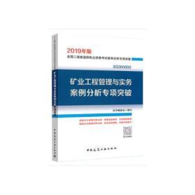 矿业工程管理与实务案例分析专项突破:2G300000