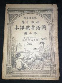 初级小学国语常识课本(第七册)
