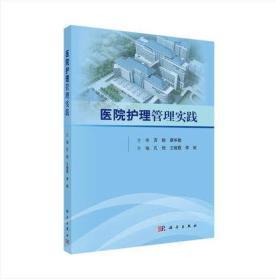 MS正版 医院护理管理实践 孔悦,王晓霞,李妮主编 科学出版社