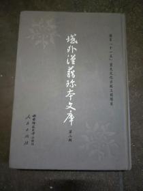 域外汉籍珍本文库  第三辑  集部(贰拾柒)二十七 16开精装