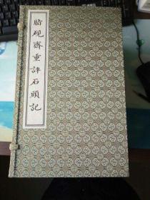 脂砚斋重评石头记(线装函套 全五册)