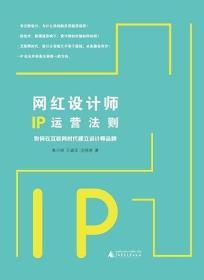 网红设计师IP运营法则:如何在互联网时代建立设计师品牌