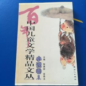 中国儿童文学精品文丛(小说卷1-3)