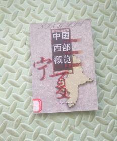 中国西部概览  宁夏[2000一版一印印数5000](10包邮挂刷)