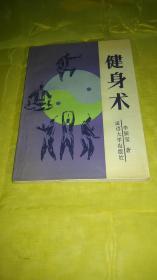 健身术 李振玺著 1989年1版1印