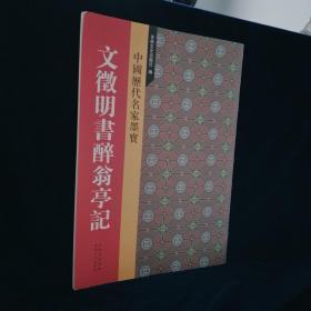 文徽明书醉翁亭记---- 中国历代名家墨宝