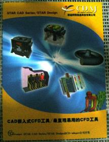 CAD嵌入式CFD工具 - 最直观易用的CFD工具宣传册