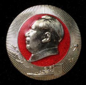 毛主席像章(七一新九一五无产阶级革命派)