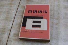 日语语法(平装大32开  1981年2月1版1印  印数58千册  有描述有清晰书影供参考)