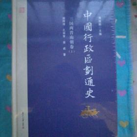 中国行政区划通史·三国两晋南朝卷(第2版 套装上下册)