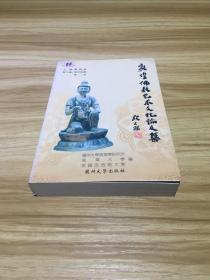 敦煌佛教艺术文化国际学术研讨会论文集