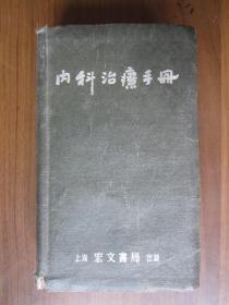 内科治疗手册(1954年初版,发行量仅2千册)