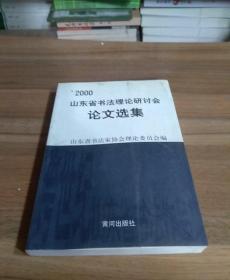 山东省中国书法家协会会员作品选集