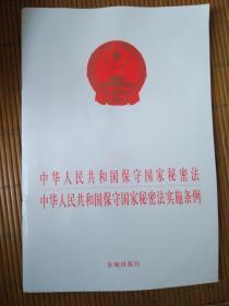 中华人民共和国保守国家秘密法及实施条例_