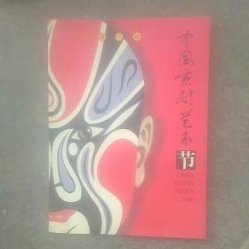 第二届中国京剧艺术节,大型画册