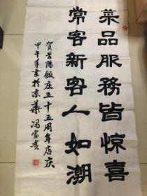 联社党委书记、理事长——冯富贵书法一幅(保真)