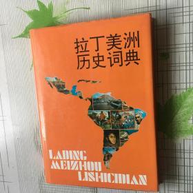 拉丁美洲历史词典 硬精装 【 有签名 】