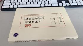 《深圳经济特区医疗条例》解读