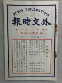 【孔网孤本】1913年(大正2年)日本外交杂志《外交时报》第18卷 第4号一册全!包括:满蒙经济进展、中华民国宪法、巴尔干战争和列强、巴尔干战争经过、中国的形势、中国和日本、德国、英国、俄国,俄国的对蒙古的声明、中国分割论等