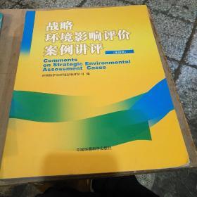 战略环境影响评价案例讲评(第4辑)