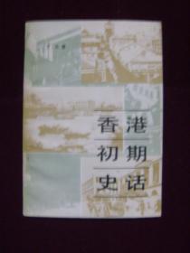 香港初期史话(1841—1907)