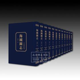 海国图志(全十二册)