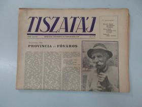 外文报纸 TISZATÁJ 1958年3月 4开12版